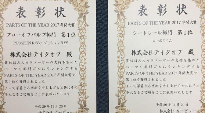 みんカラ パーツオブザイヤー 2017 年間大賞受賞!