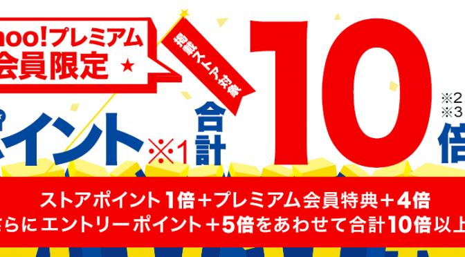 テイクオフ Yahoo!店 でTポイントが+10倍!?