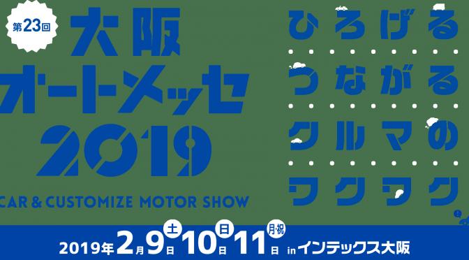 AUTO STYLE Vol.16 コペン本連動企画!からのBIG NEWS!!