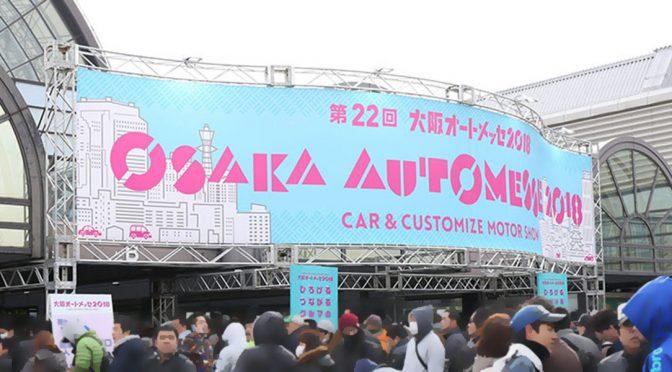 ■大阪オートメッセ2019■