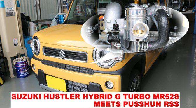 ハスラー HYBRID ターボ MR52S用プッシュンRSS設定完了!